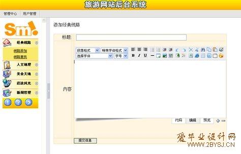 旅游网数据库设计分享; 基于.net旅游网站系统的设计与实现(asp.net2.