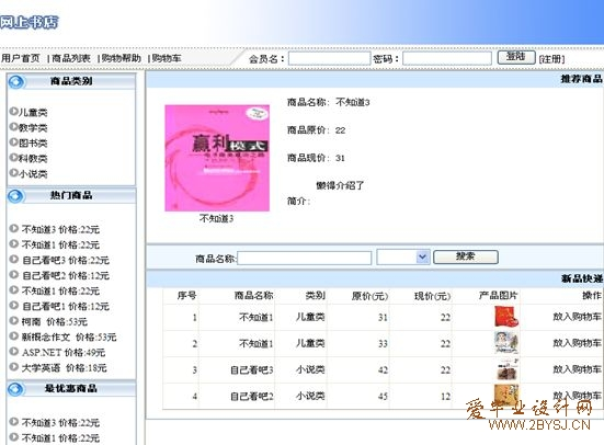 网上书店管理系统设计与实现(asp.net2.0)|.net|毕业