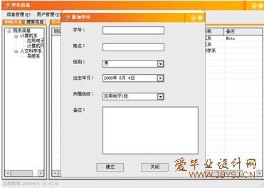 基于cs结构职业培训学校学生管理系统的设计与实现()