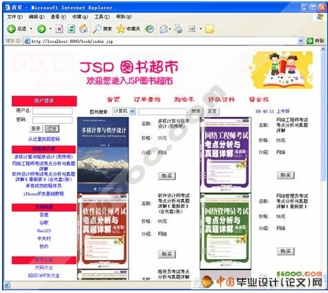 jsp图书超市的设计与实现(sql2000)|jsp|计算机毕业