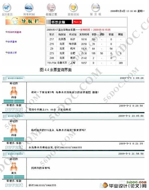 網上列車訂票系統的設計(mysql)|php|計算機畢業設計