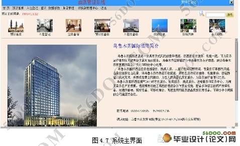 php酒店管理系统的设计(access)|php|计算机毕业设计