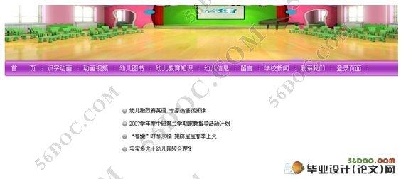 幼儿园小班主题网络图可填写