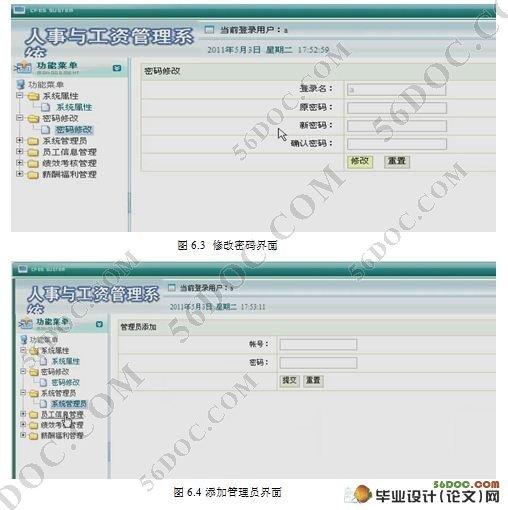 工资管理系统数据库表设计图片展示图片