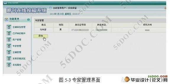 基于web期刊在线投稿系统的设计(sql2000)(2人组)