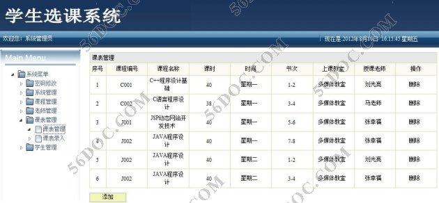 论文选课系统学生分数线职业高中上海图片