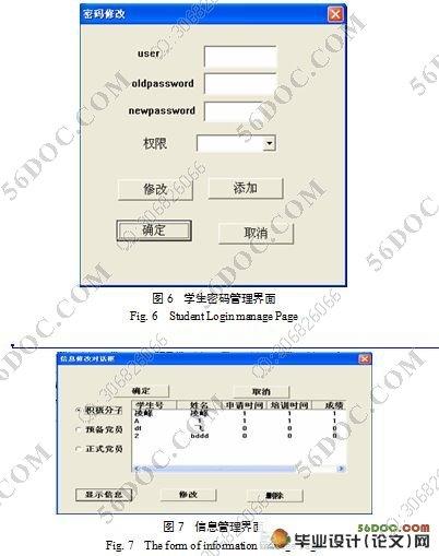 计算机学院党员信息管理系统的设计与实现(附答辩记录