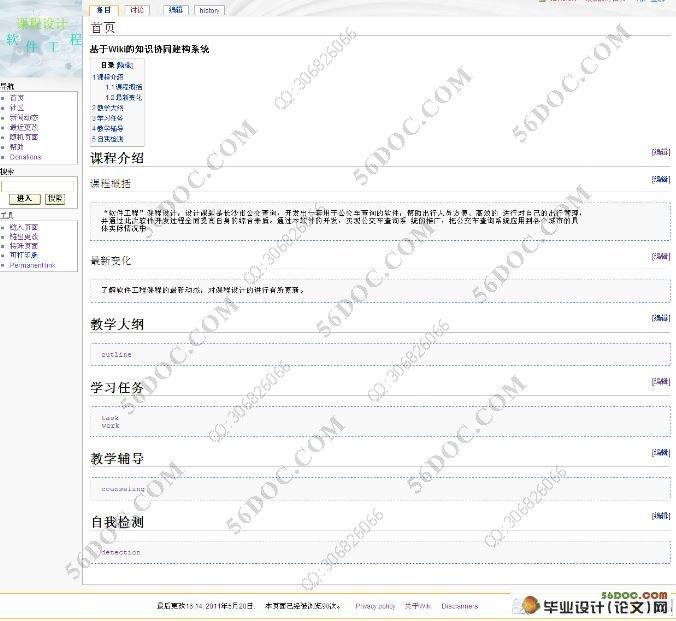 基于wiki的知识协同建构系统设计与实现(php,mysql)(附答辩记录)