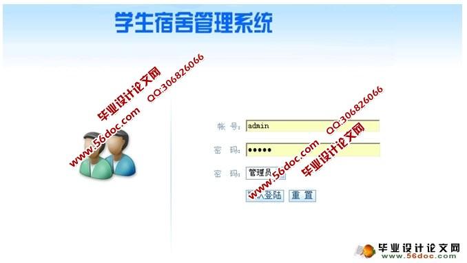 学生宿舍管理系统的设计与实现(php,mysql)(含录像)