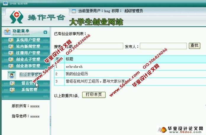 大学生创业网站的设计与实现(前台,后台)(php,mysql)