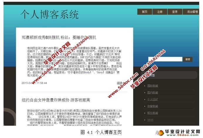 个人博客网站系统的设计与实现(php,mysql)(含录像)