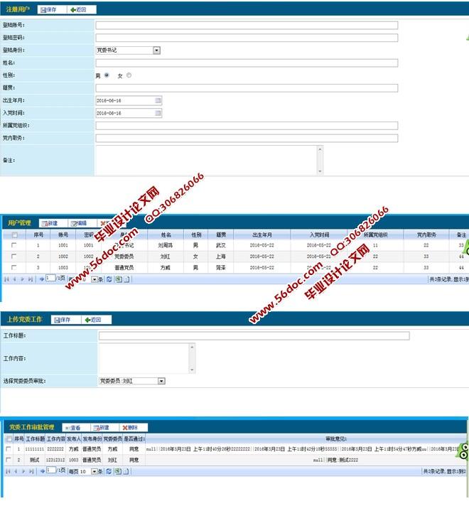 党务管理网站的设计与实现(ssh,mysql)
