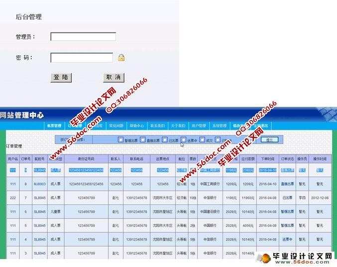 基于web航空订票系统的设计与实现(jsp,mysql)(含录像