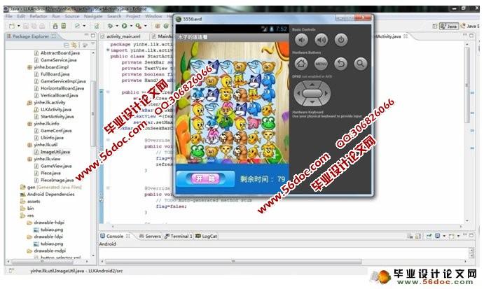 >> 正文  基于 安卓android连连看游戏的设计与实现(含录像)(任务书