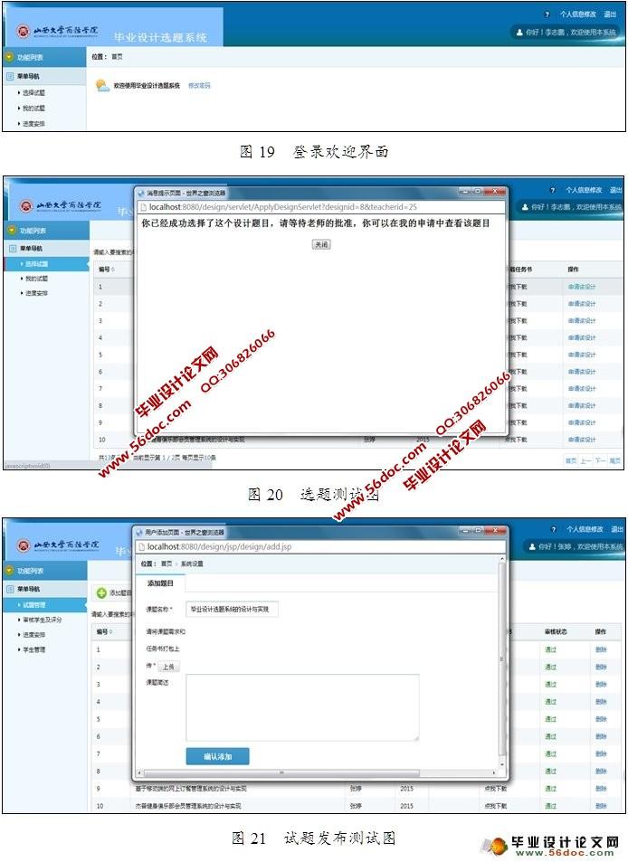 爱毕业设计网 计算机毕业设计 jsp >> 正文  毕业设计选题系统的设计