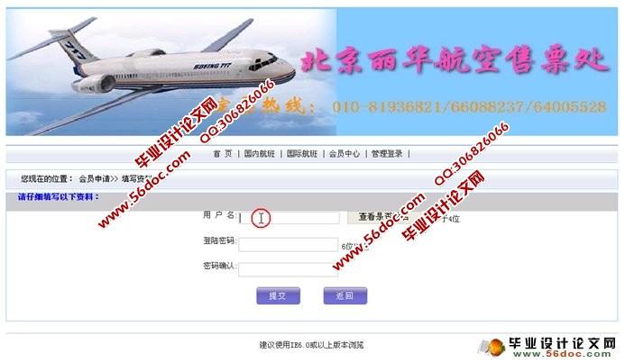航空售票(预订飞机票)系统的设计与实现(sqlserver)(含录像)