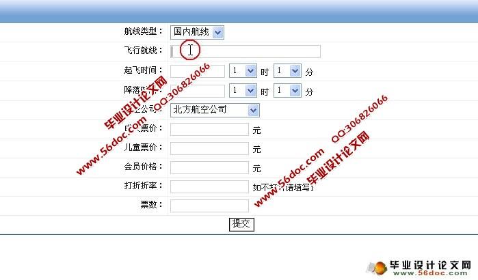 的设计与实现(SQLServer)(含录像)(任务书,外文翻译,毕业论文17000字,程序代码,SQLServer数据库,答辩PPT) 系统功能模块的划分 根据航空公司的需要,系统应当包含基本的功能有:用户注册、用户登录和管理员登录,航班查看等。用户则划分为基本乘客和管理员两大类,管理员还兼具有管理职能。 本系统工作流程为:系统启动并进入登录界面,根据不同的用户进行登录,所有用户都可以浏览系统主页面。通过权限判断,普通用户只能浏览、阅读和查询信息,注册用户除了可以完成普通用户的操作外,还可以进行对自己注册