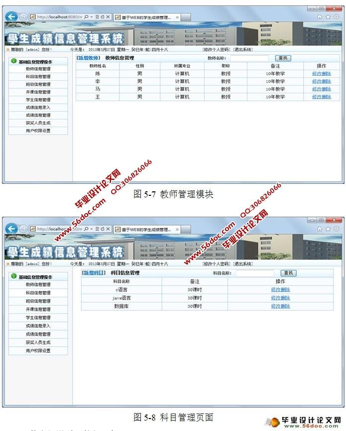 jsp学生成绩管理系统设计报告