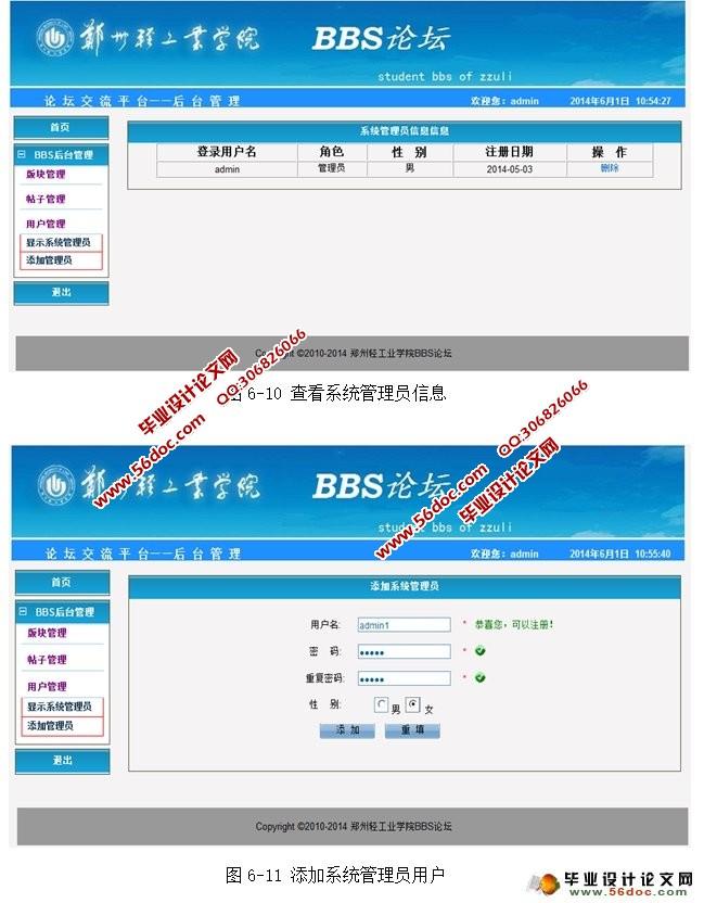 bbs论坛_在bbs论坛系统项目中实现spring框架与hibernate框架相互整合的应用示