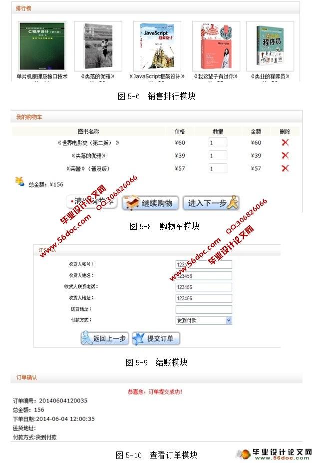 销售年度规划报告_网上销售订单管理系统开题报告