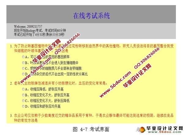 在线考试系统的设计与实现(jsp