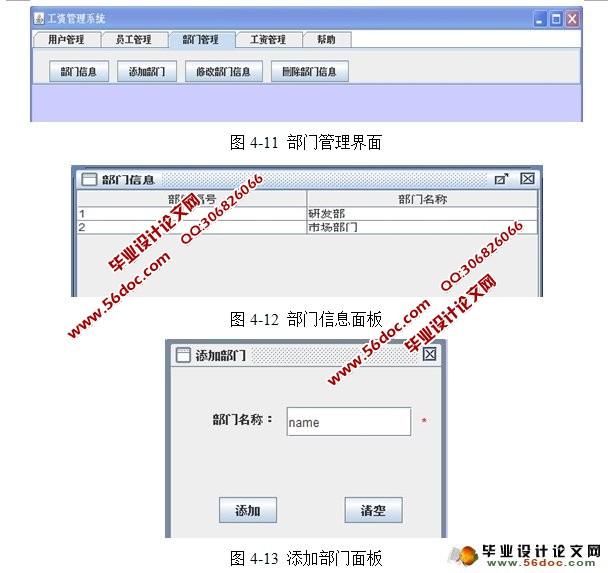 工资管理系统设计与实现(netbeans,sqlserver)