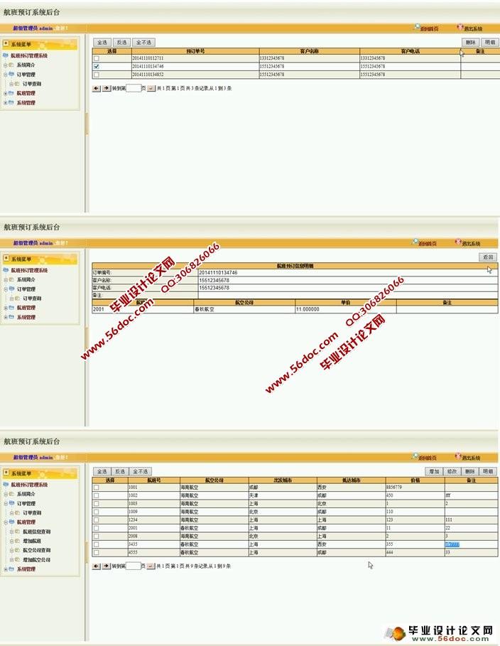 )(含录像)(开题报告,文献综述,外文翻译,毕业论文12000字,程序代码,数据库) 系统前台功能设计 3.2.1 登录注册模块 用户模块包括用户登录和用户注册两个模块,用户进入系统后需要根据用户名和密码进行登录。对于首次登录系统的用户需要进行在线注册,注册后用户的信息通过HTTPPOST连接后台Web服务进行对数据处理并连接Mysql数据库将数据保存到数据库中。 3.
