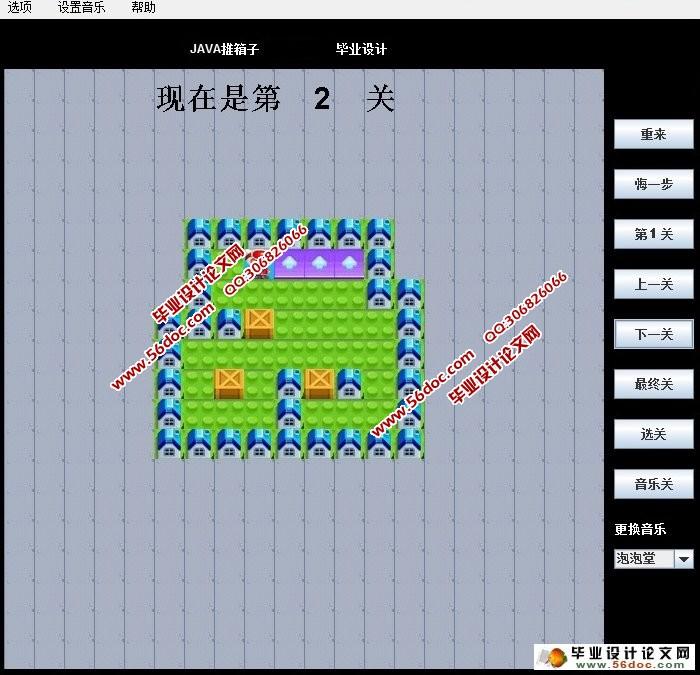 java实现推箱子游戏的设计与实现(含录像)