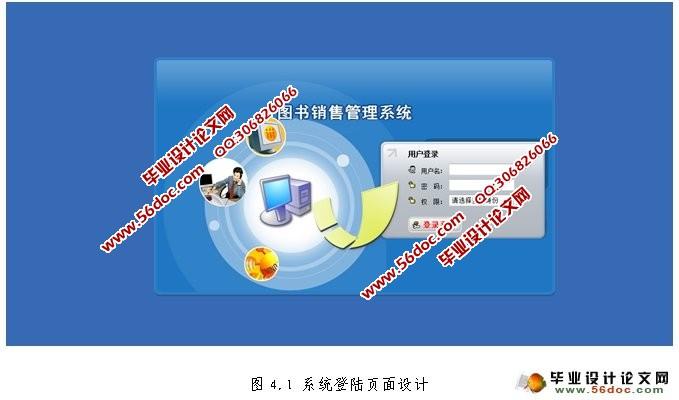 基于web技术bs结构图书销售管理系统的设计(mysql)(含