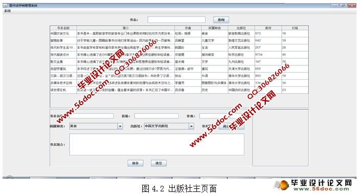 基于cs结构图书销售管理系统的设计与实现(mysql)