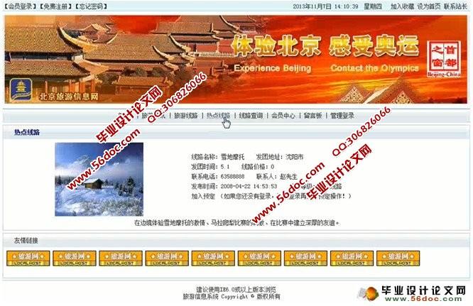 旅游网站(旅游信息管理系统)的设计与实现(sql)(含录像)