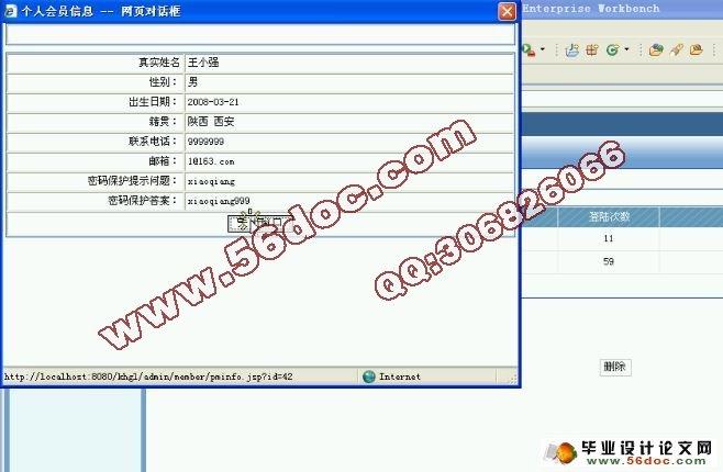1 后台数据库设计    15   4.4.1 sqlserver2000介绍    15   4.4.