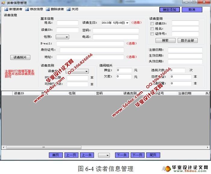 图书馆图书管理系统的设计与实现(cs架构,c#,sqlserver)