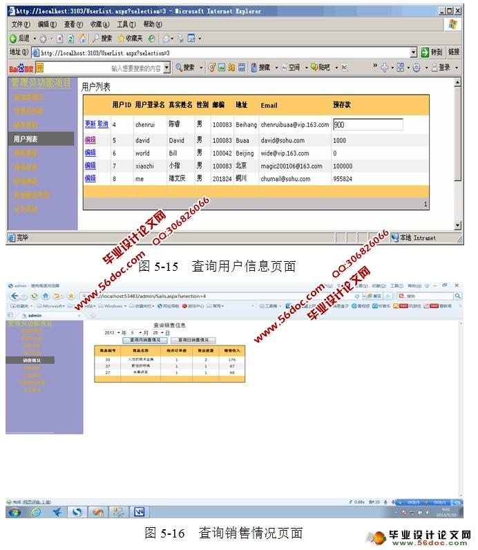 基于mvc三层结构网上书店系统的设计(sqlserver)
