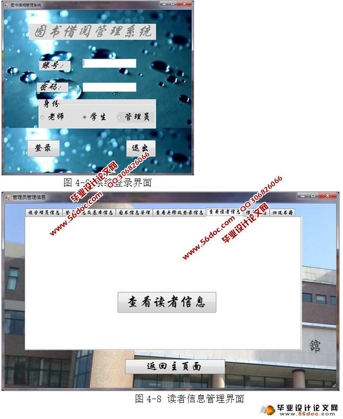 图书馆管理系统的设计与实现(c#,cs架构,sqlserver)