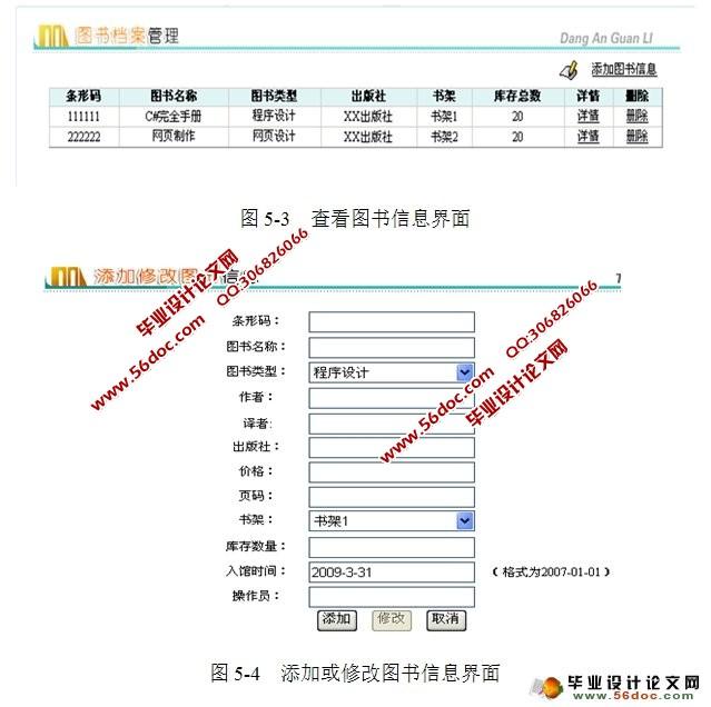 基于web的图书管理系统的设计与实现(sqlserver)