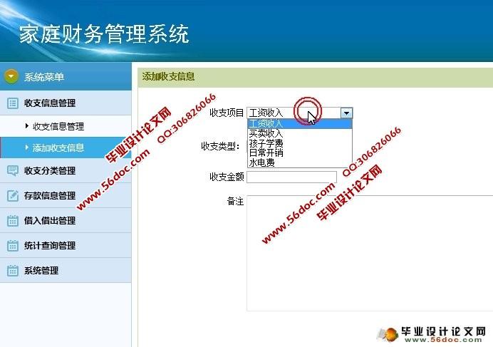家庭财务理财管理系统的设计与实现(asp.net,sql)(含录像)