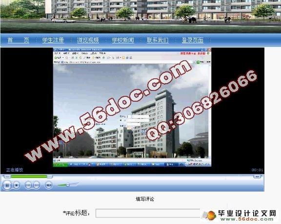 远程视频教学系统的设计与实现(含录像)