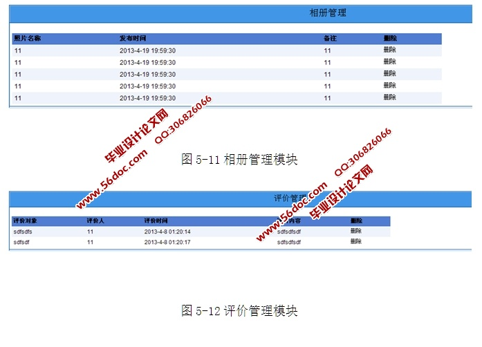 1 概述    12   4.2 系统结构    12   4.3. 数据库设计    13   4.3.