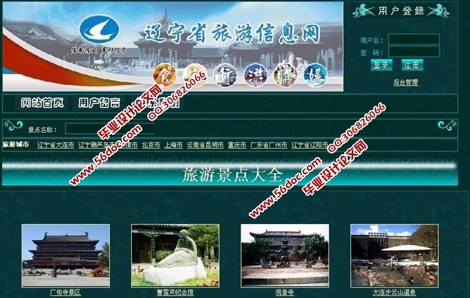 旅游信息网站的设计与实现(asp.net,sql)(含录像)