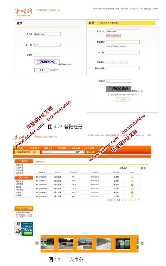 基于ssh2框架网上订餐购餐平台的设计与实现(mysql)(精品)