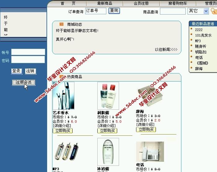 网上购物商城系统的设计与实现(jsp,sqlserver)(含录像)