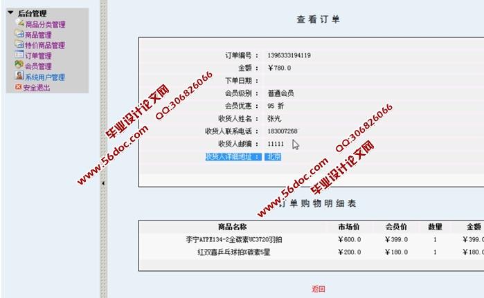 2.2    系统体系结构设计    15   4.3    数据库设计    17   4.3.