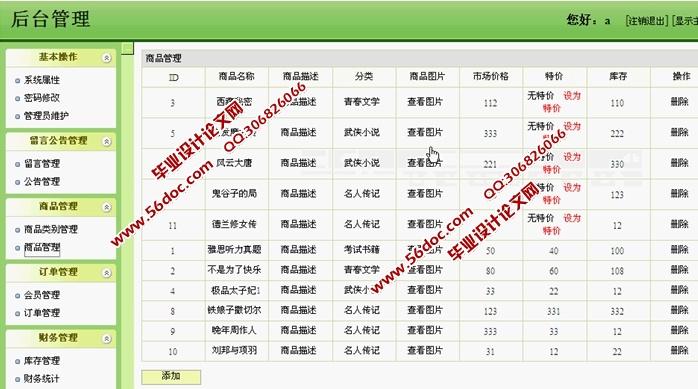 2    数据库设计    19   4.2.1    数据分析    19   4.2.
