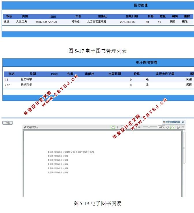 图书馆电子图书管理系统的设计与实现(asp.net,sql)(含录像)