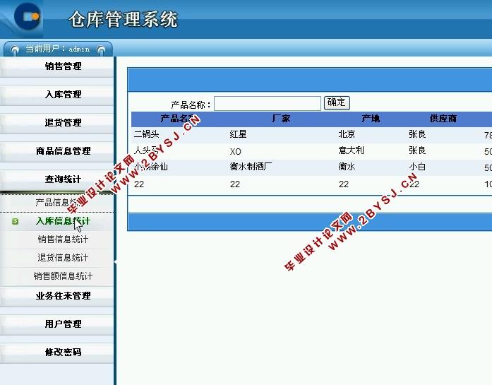 仓库管理系统的设计与实现(含商品库存销售)(asp.net