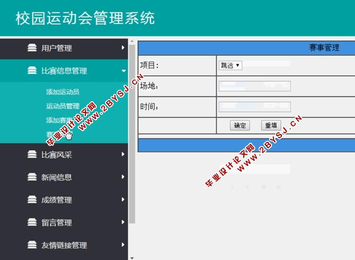 校园运动会管理系统的设计实现(asp.net,sql)(含录像)