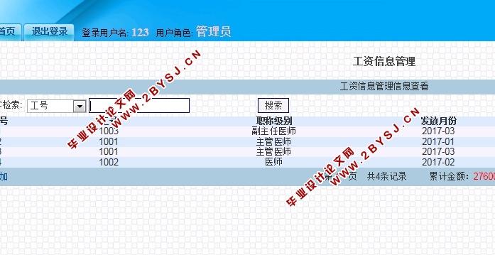医院管理信息系统的设计与实现(jsp,mysql)(含录像)