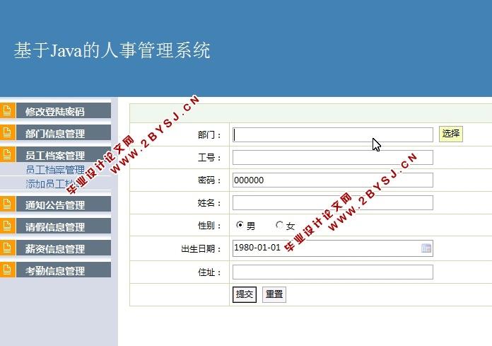 人事系统_基于java的人事管理系统的设计与实现(jsp,mysql)(含录像)