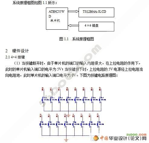 5 工作原理简介 3 1.6 系统原理框图 4 2 硬件设计 4 2.